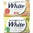 画像5: 花王石鹸 ホワイト バスサイズ 4種類×各3個