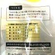 画像6: 【40%OFF!】 マルコメ 料亭の味 みそ汁 減塩 72食 (24食×3) Marukome Miso Soup (6)