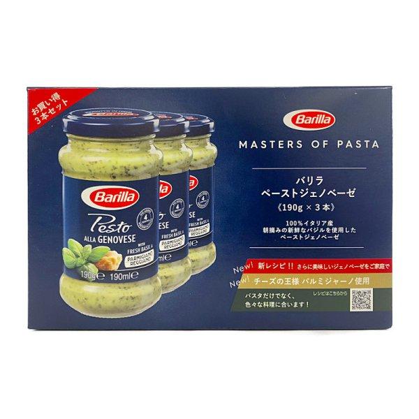 画像2: バリラ ジェノベーゼソース 190×3 Barilla Pesto Genovese