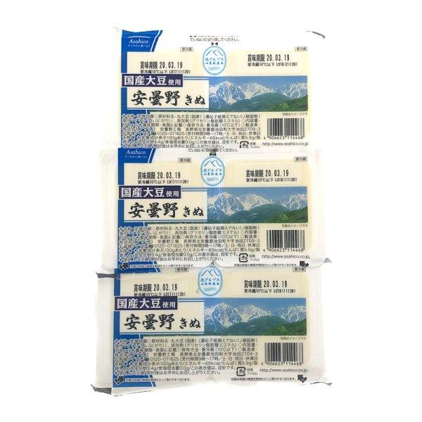 画像2: 安曇野 きぬ豆腐 150g×2連×6 Azumino Tofu
