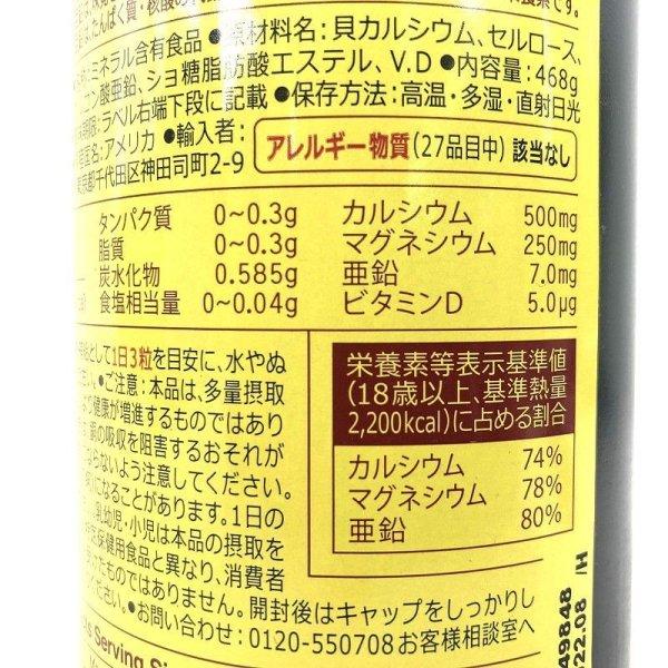 画像3: ネイチャーメイド カルシウム・マグネシウム・亜鉛 600粒 200日分 Nature Made