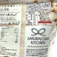 画像6: おからパウダー 1kg SAKURAJOSUI KITCEN Okara Powder (6)