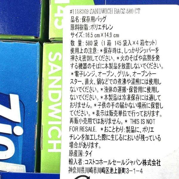 画像5: ジップロック サンドイッチバッグ 580枚 (145枚×4) Ziploc Sandwich Bags