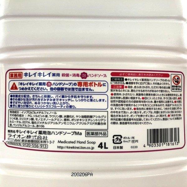 画像5: キレイキレイ 薬用 泡 ハンドソープ 4L  KireiKIre Hand Soap Form