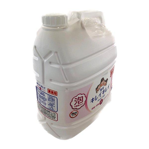 画像2: キレイキレイ 薬用 泡 ハンドソープ 4L  KireiKIre Hand Soap Form