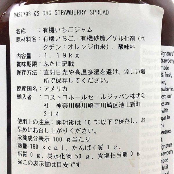 画像3: カークランド オーガニック ストロベリー スプレッド 1.19kg Org Strawberry Spread