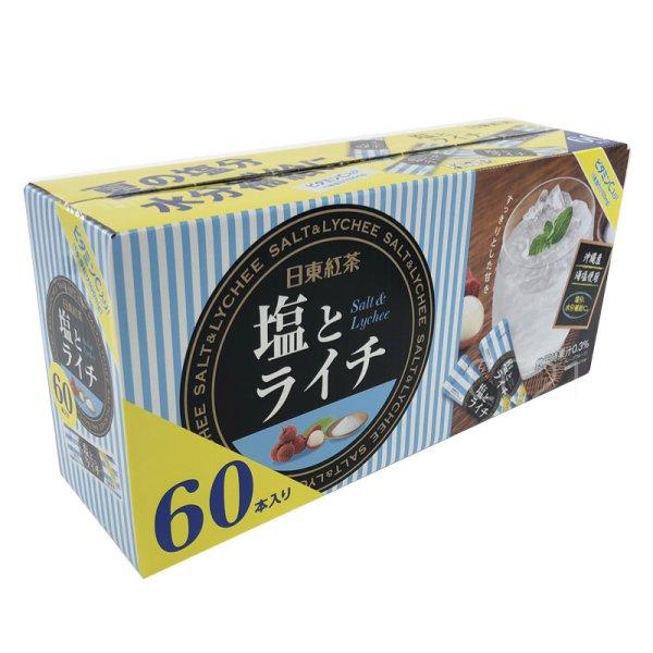画像1: 【期間限定】 日東紅茶 塩とライチ 60本 Salty Lycheee