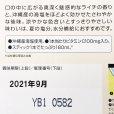 画像6: 【期間限定】 日東紅茶 塩とライチ 60本 Salty Lycheee (6)