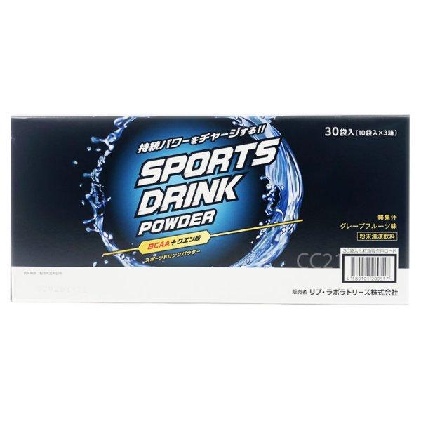 画像2: リブラブラトリーズ スポーツドリンクパウダー 10包×3個 Sports Drink Powder
