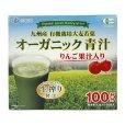 画像1: 永井海苔 リンゴ果汁入り オーガニック青汁 3g×100包 Apple Organic Green Juice (1)