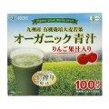 永井海苔 リンゴ果汁入り オーガニック青汁 3g×100包 Apple Organic Green Juice