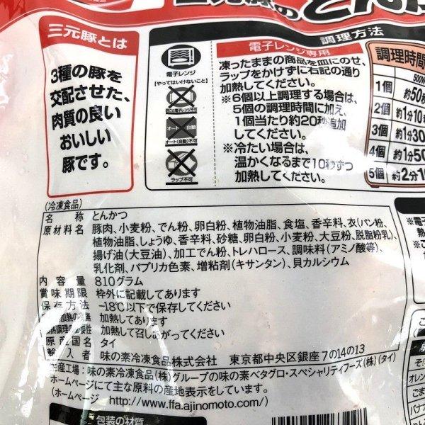 画像4: 味の素 三元豚のとんかつ 810g Tonkatsu (Pork Cutlet)