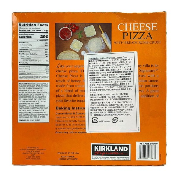 画像4: カークランド チーズピザ 直径約28cm×4枚入 (冷凍)  Cheese Pizza