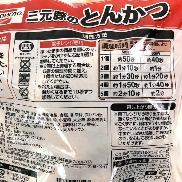 画像3: 味の素 三元豚のとんかつ 810g Tonkatsu (Pork Cutlet)