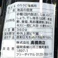 画像5: 高橋商店 のりクロ (海苔の佃煮) 大容量360g Yuzu and Pepper Flavored (5)