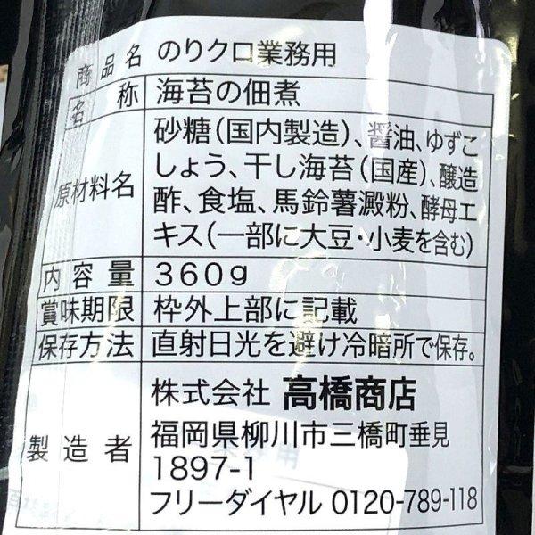 画像5: 高橋商店 のりクロ (海苔の佃煮) 大容量360g Yuzu and Pepper Flavored
