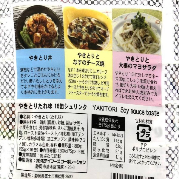 画像4: ホテイフーズ やきとり たれ味 75g×16P Canned Yakitori