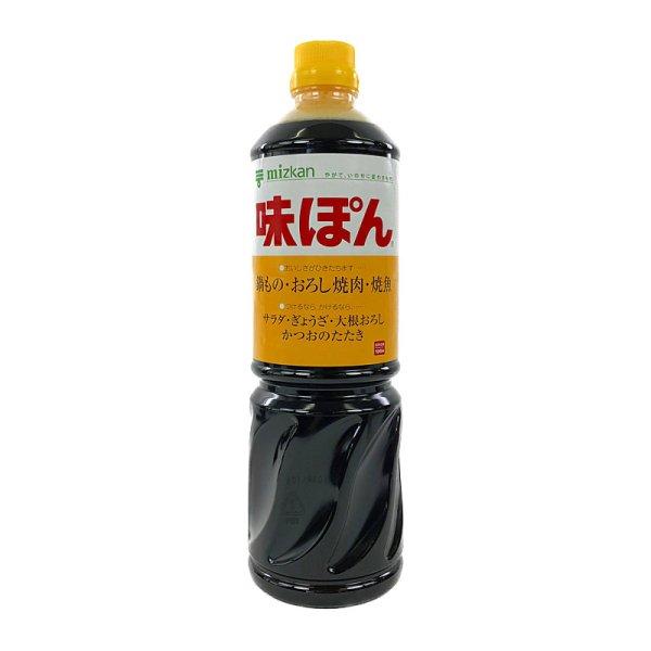 画像1: ミツカン 業務用 味ぽん 1L Mizkan Ajipon