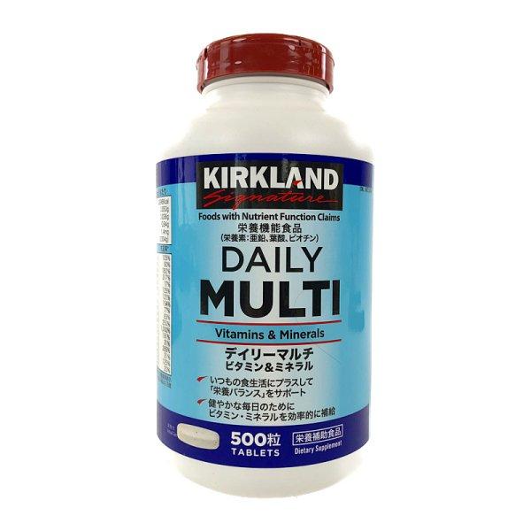 画像1: カークランド デイリー マルチビタミン & ミネラル 500粒 1日:2粒 KS Daily Multi VT&MN