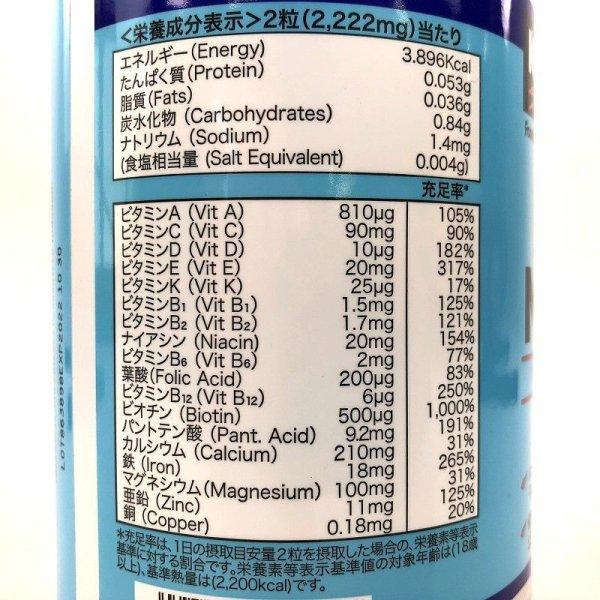 画像4: カークランド デイリー マルチビタミン & ミネラル 500粒 1日:2粒 KS Daily Multi VT&MN