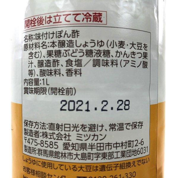 画像2: ミツカン 業務用 味ぽん 1L Mizkan Ajipon