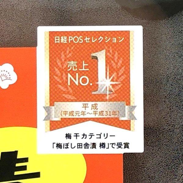 画像3: 中田食品 紀州南高梅 田舎漬け 650g Nakata Umebosh