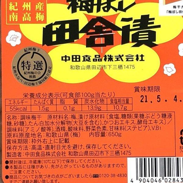 画像4: 中田食品 紀州南高梅 田舎漬け 650g Nakata Umebosh