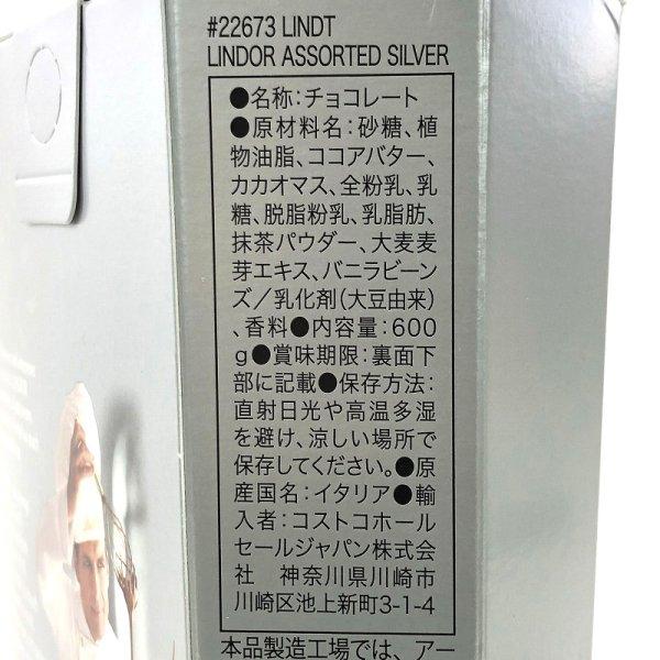画像5: リンツ リンドール シルバー アソート 4種類 600g Lindt LINDOR Silver Assort
