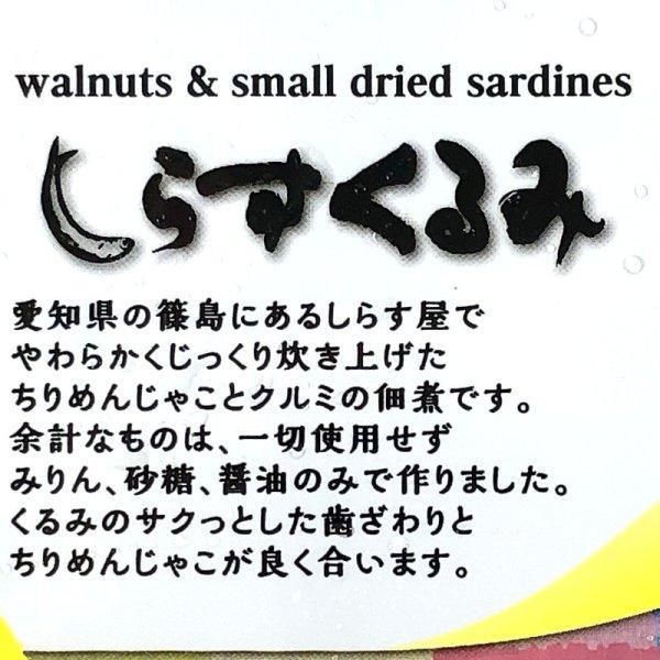 画像2: テルニ商店 しらすくるみ 300g Fish & Walnuts