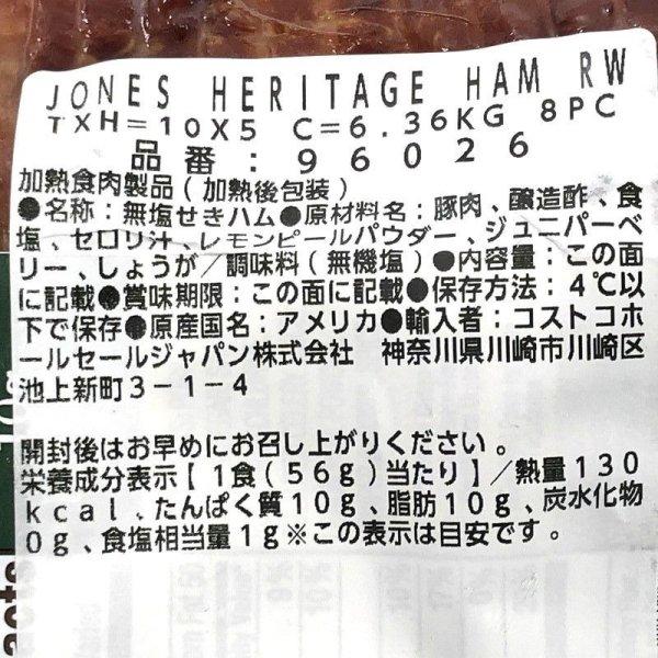 画像5: ジョーンズ ヒッコリー スモークハム アメリカンポーク使用 550g前後 JONES Hickory Smoked Ham