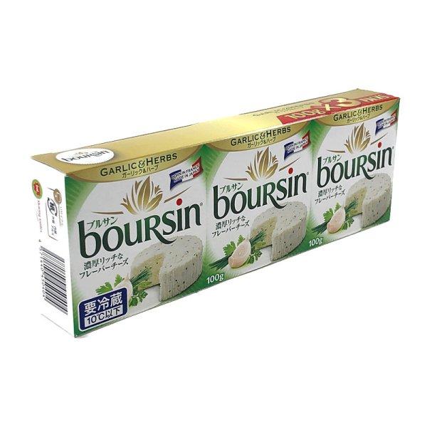 画像1: ブルサン フレッシュフレーバー チーズ ガーリックハーブ 100g×3 bouesin Garic & Herb