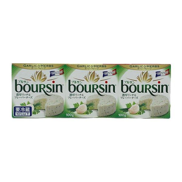 画像2: ブルサン フレッシュフレーバー チーズ ガーリックハーブ 100g×3 bouesin Garic & Herb
