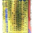 画像4: 八幡屋礒五郎 七味ごま缶 60g Seven Flavor Chili Pepper (4)