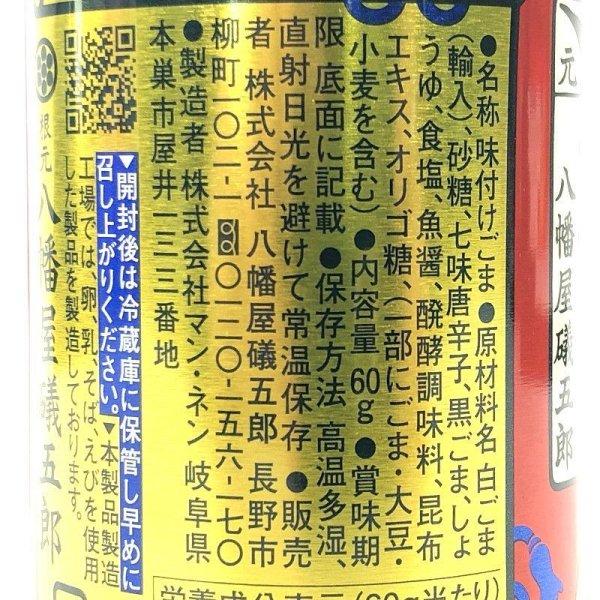 画像4: 八幡屋礒五郎 七味ごま缶 60g Seven Flavor Chili Pepper