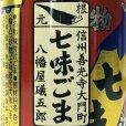 画像3: 八幡屋礒五郎 七味ごま缶 60g Seven Flavor Chili Pepper (3)