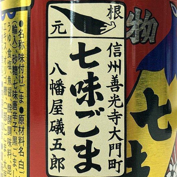 画像3: 八幡屋礒五郎 七味ごま缶 60g Seven Flavor Chili Pepper