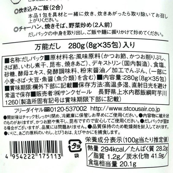 画像5: 久世福商店 風味豊かな万能だし 8g×35袋 Kuzehuku Richly-Flavored