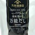 画像2: 久世福商店 風味豊かな万能だし 8g×35袋 Kuzehuku Richly-Flavored (2)