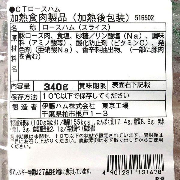 画像4: 伊藤ハム ロースハム スライス 340g Sliced Loin Ham Tray