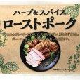 画像3: 伊藤ハム ハーブ & スパイス ローストポーク スライス 430g Herb & Spice Roasted Pork (3)