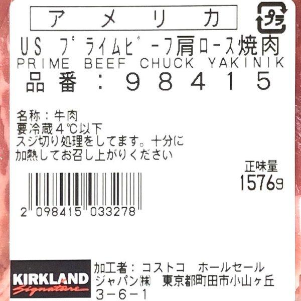 画像4: アメリカ産 プライムビーフ 肩ロース焼肉用 1750g前後 USDA格付け 最上級グレード Prime Beef Chuck Yakiniku