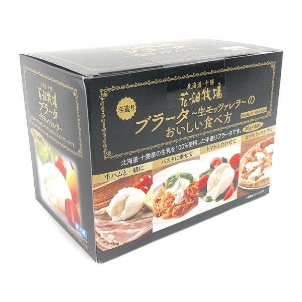 画像1: 花畑牧場 ブラータ 70g×4個 Hanabatake Burrata