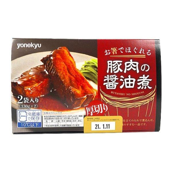 画像1: 米久 豚肉の醬油煮 330g×2 Sweet & Tender Simmrd Pork