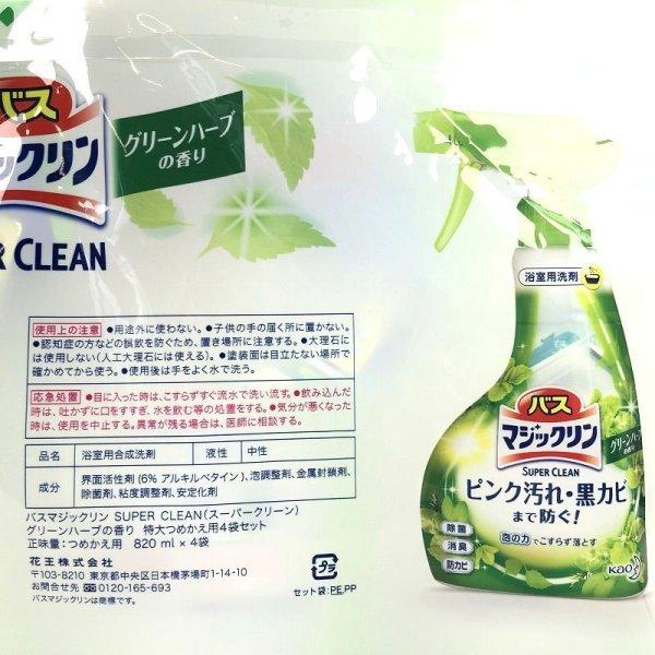 画像5: 花王 バスマジックリン グリーンハーブ 詰替 820ml×4 Kao Bath Cleaner Green Herb