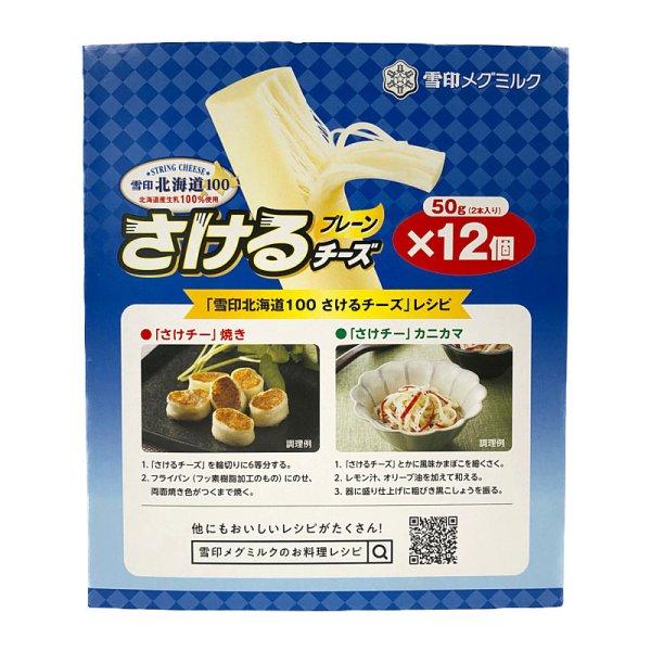 画像5: 雪印メグミルク さけるチーズ 50g (2本入り) ×12個 Meg String Cheese