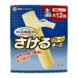 画像1: 雪印メグミルク さけるチーズ 50g (2本入り) ×12個 Meg String Cheese (1)