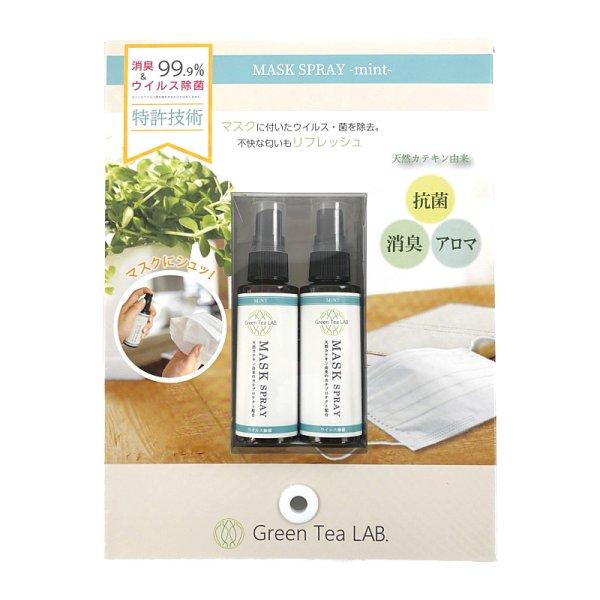 画像1: グリーンティーラボ マスクにひと吹き 抗菌・抗ウイルス マスクスプレー 2PK Green Tea LAB. Mask Spray