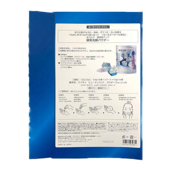 画像4: スイサイ 酵素洗顔パウダー 74個 (32個×2パック + 10個) suisai Powder 74CT
