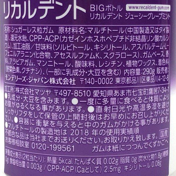 画像4: リカルデント グレープボトル 大容量290g Recaldent Grape Bottle