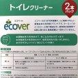 画像5: エコベール トイレクリーナー 750ml×2 ecover Toilet Cleaner